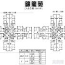 錦龍苑 龍昇閣 (D座) 低層 4室 馬鞍山