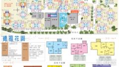 德福花園 N座 極高層 11室 九龍灣/牛池灣/鑽石山/黃大仙