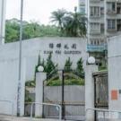 錦暉花園 4座 低層 C室 屯門
