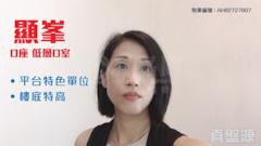 显峰  D室 上水/粉岭/古洞