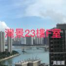 灣景廣場 高層 F室 荃灣